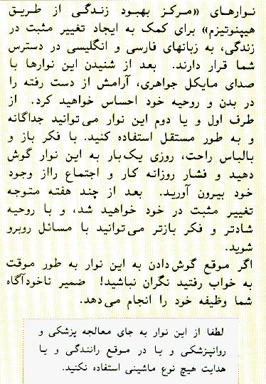Self-Hypnosis in Farsi (Persian)